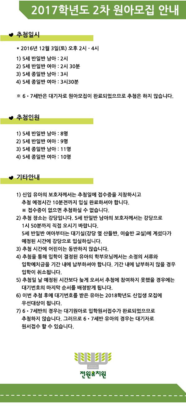 2017학년도-2차원아모집-안내.jpg