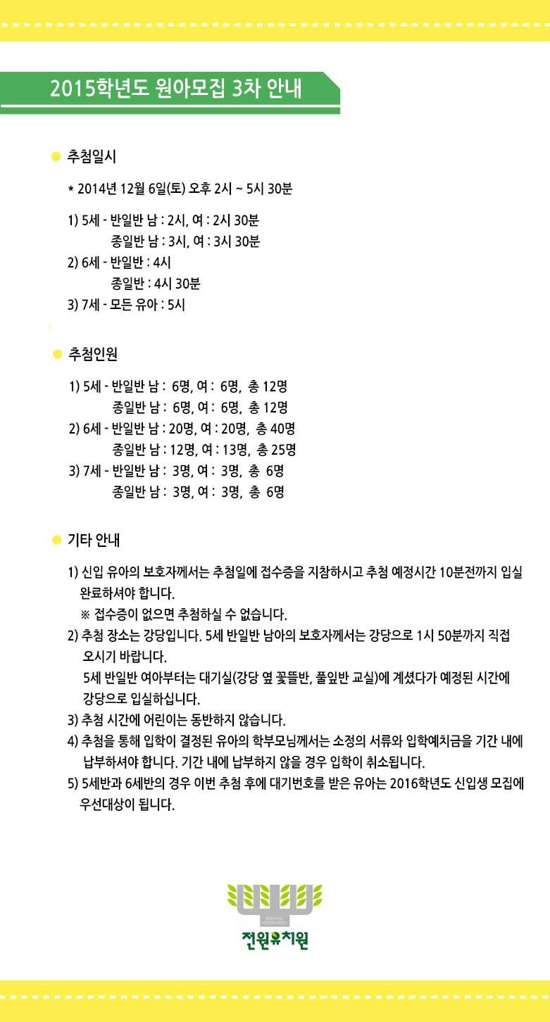 2015학년도원아모집3차안내.jpg