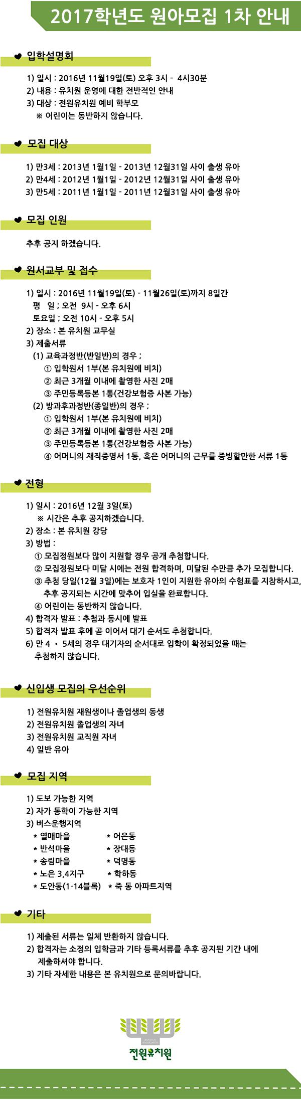 2017학년도-1차원아모집-안내3.jpg
