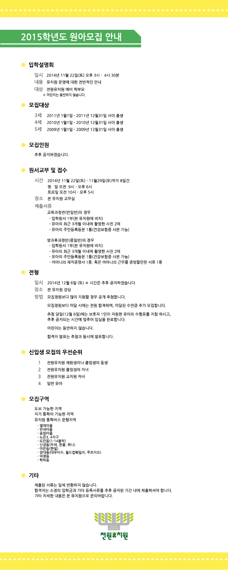 [전원]2015학년도원아모집공지HP(재수정) copy.jpg
