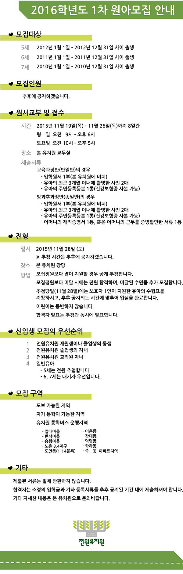 2016학년도원아모집안내_resize.jpg