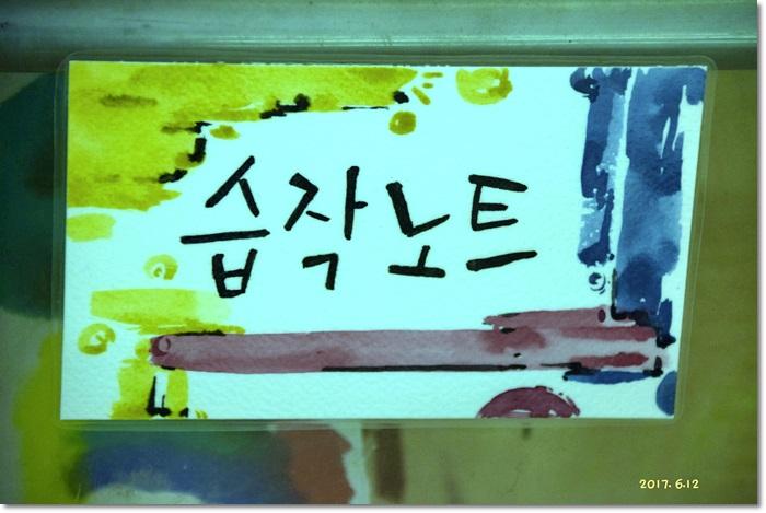 꾸미기_DSC_0080.JPG