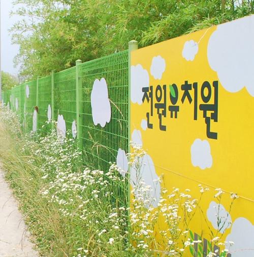 꾸미기전원유치원 입구.jpg