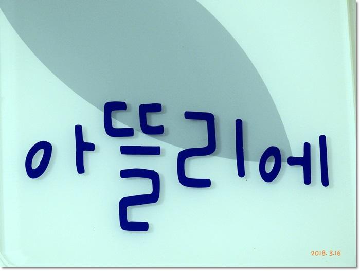 꾸미기_DSCN0901.JPG